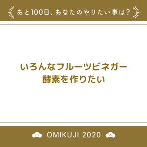 残り100日