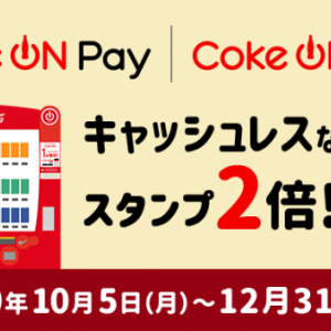 Coke On Pay、Coke On ICで自動販売機でお得にジュースが買える!キャスレス決済
