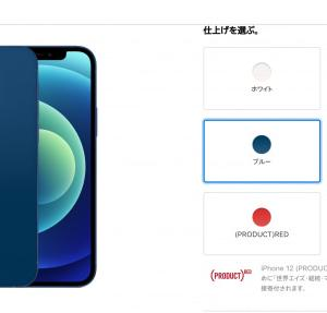 iPhone12の色がイメージと違う?!中国トレンド1位に!購入検討されているかたは確認を!