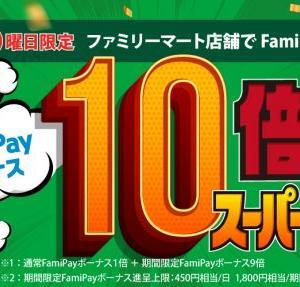 7月の毎週日曜日限定!FamiPay利用でボーナス10倍キャンペーン開催!