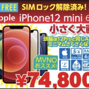 iPhone12miniの新品が¥74,800にて販売!中古スマホ販売の「イオシス」より!