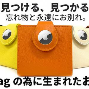 AirTagのために開発された「見つかる財布」が話題に!これで忘れ物も怖くない!