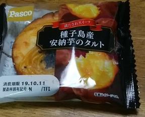 安納芋のタルト(^^♪