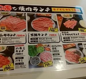 鶴橋で焼き肉ランチ(^^♪