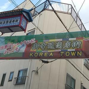 鶴橋散策 ② (^^♪