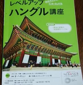 レベルアップハングル講座と最近買った本