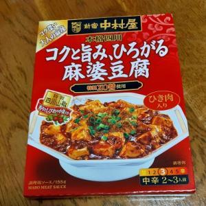 新宿中村屋の コクと旨み、ひろがる麻婆豆腐