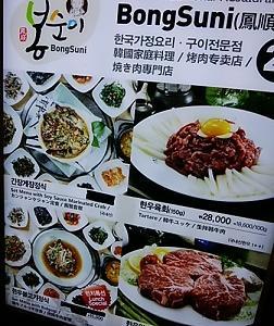 韓国旅行 2019年5月  食べたもの まとめです(*^_^*)