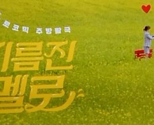 韓国ドラマ「油っこいロマンス」から 기름지다