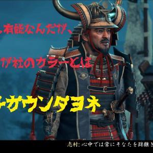【GHOST OF TSUSHIMA】吾作の鎧でゴリ押すヘタ侍