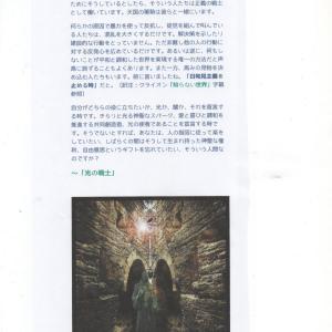 大天使ミカエルからのメッセージ(引用)