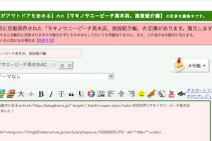 パソコンでナチュログへブログを書いている際、登録出来ない単語