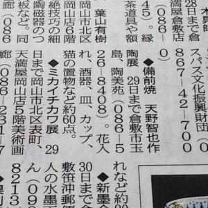 山陽新聞さんに載りました!