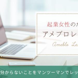 【募集中】アメブロレッスン|仙台