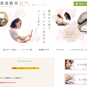 制作実績|書道教室さまの大人女性向けデザインのアメブロカスタマイズ