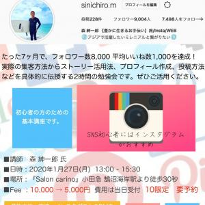 《1/27(月)》Instagramセミナー〜基礎編〜開催!