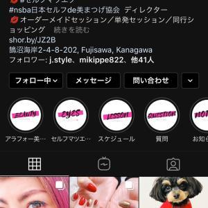 Instagram フォロワー1,000人記念!!なんかやろうかな♡