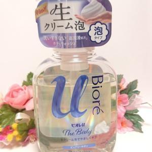 生クリーム泡で優しく洗える✨新しいビオレuのボディウォッシュをお試し\(^o^)/