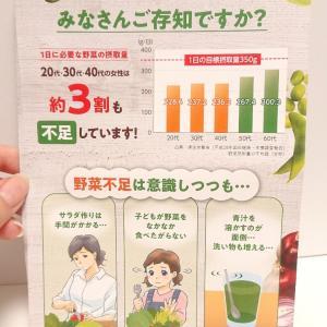 手軽に国産野菜が摂れちゃう便利で美味しい新商品(*^ー^)ノ♪✴️