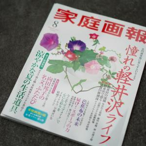 家庭画報8月号は軽井沢の特集です