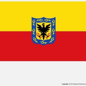 第34回『コロンビア県旗に見る不思議2016。』《ボゴタ首都地域県》