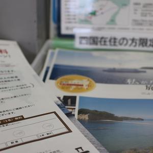 小豆島復路フェリー無料キャンペーン実施中!