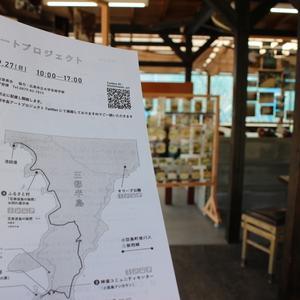 小豆島を満喫!~三都半島アートプロジェクト
