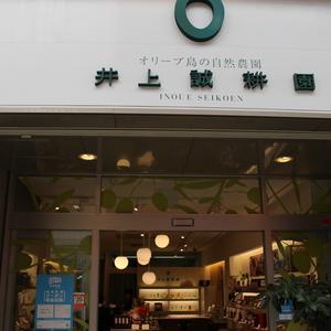井上誠耕園、高松田町店が8周年を迎えマス!