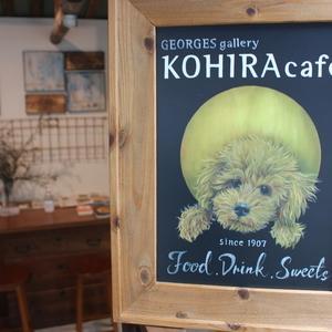 Art&食~ジョルジュルースギャラリー+KOHIRA CAFE~