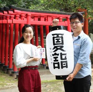 小豆島夏詣は8月31日まで