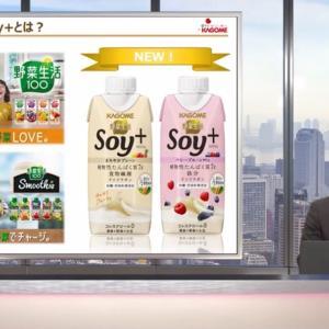 カゴメ野菜生活Soy+シリーズ