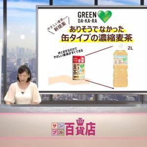 GREEN DA・KA・RAやさしい麦茶 濃縮タイプ