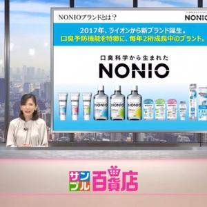 NONIO舌ケアシリーズ