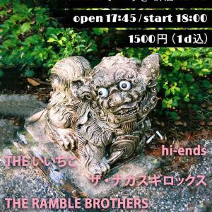 1月18日(土)デミグラスハンバーグ 新宿で弾き語ります!