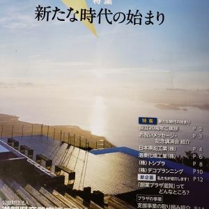雑誌掲載・滋賀県産業支援プラザ UCHIKOCHI