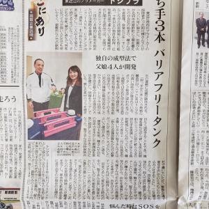 中日新聞さまより取材を受けました。