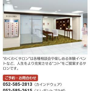 名古屋駅で講座&販売♪
