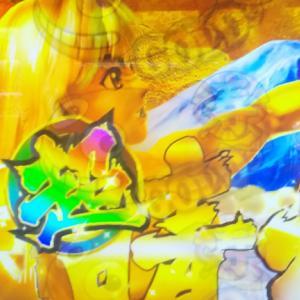 スーパー海物語in japan2金富士ライトで終日勝負!!パチンコに現金を入れられる幸せ【稼働日記】