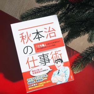 『秋本治の仕事術  『こち亀』作者が40年間休まず週刊連載を続けられた理由』