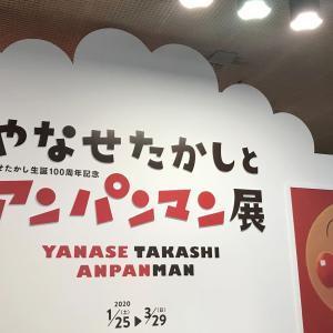 日本中に夢とアンパンを~やなせたかしとアンパンマン展~