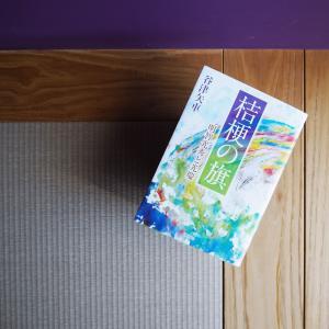 『桔梗の旗~明智光秀と光慶』を読んで