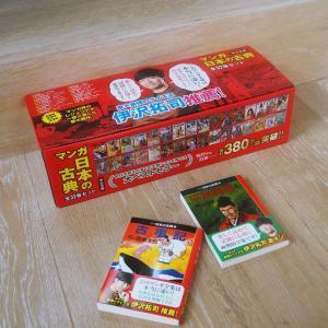 マンガ日本の古典(全32巻セット) が届きました。