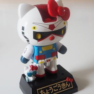 超合金のガンダム★ハローキティ