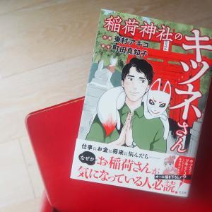 話題の『稲荷神社のキツネさん』を楽しく捲る