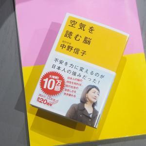 中野信子さんの『空気を読む脳』