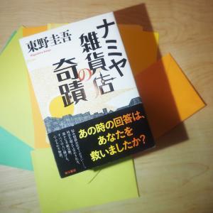 『ナミヤ雑貨店の奇蹟』本を読んで、映画を観て