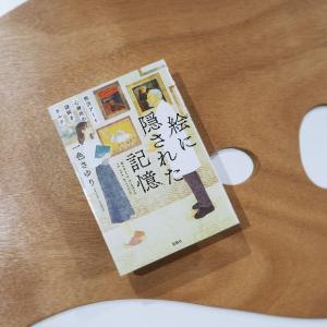 『絵に隠された記憶』一色さゆり著を読む