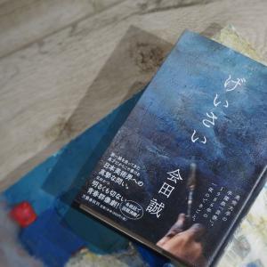 『げいさい』会田誠著を読む