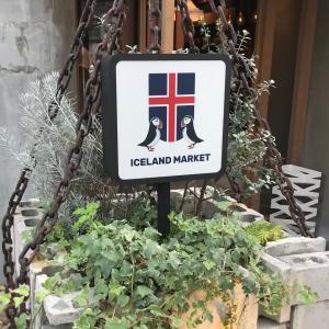 アイスランドマーケットで、ティータイム