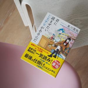 東川篤哉さんの新刊『君に読ませたいミステリがあるんだ』を購入